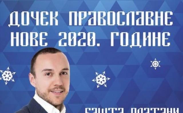 TREBINJE Bane Mojićević pjeva za julijansku Novu godinu!